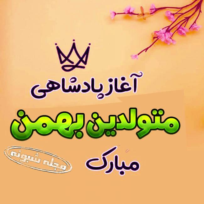 آغاز پادشاهی بهمن ماهی ها مبارک و متولدین بهمن ماه