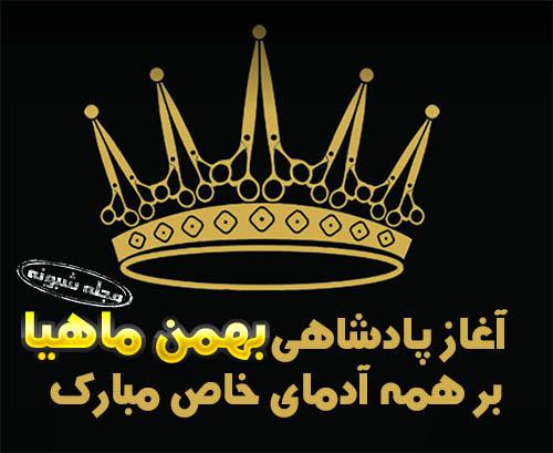 آغاز پادشاهی بهمن ماهی ها مبارک و متولدین بهمن ماه پروفایل و استوری