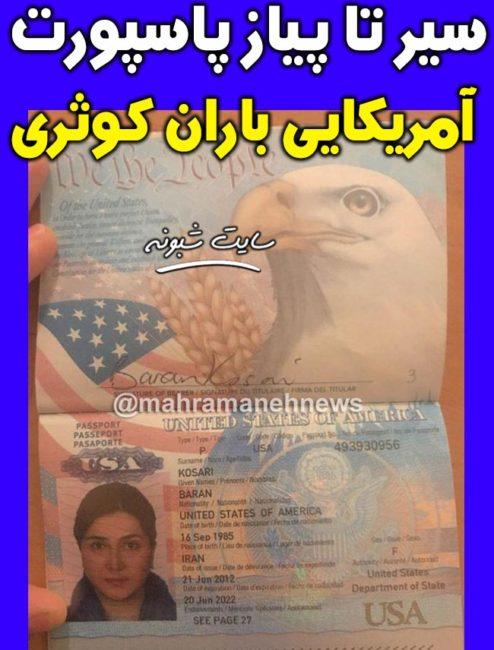 پاسپورت آمریکایی باران کوثری + عکس و جزئیات