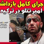 بازداشت امیر تتلو در ترکیه و علت دستگیری تتلو در ترکیه +جزئیات