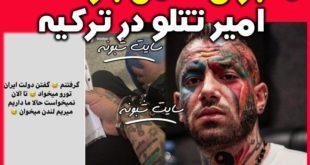 بازداشت امیر تتلو در ترکیه و تحویل تتلو به ایران +جزئیات