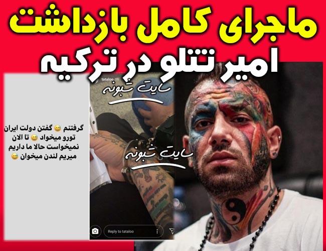 بازداشت امیر تتلو در ترکیه و تحویل تتلو به ایران +دستگیری تتلو در ترکیه