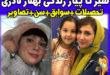 بیوگرافی بهناز نادری و همسرش بهزاد داوری + تصاویر خانوادگی