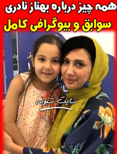 بیوگرافی بهناز نادری بازیگر و همسرش بهزاد داوری + تصاویر خانوادگی