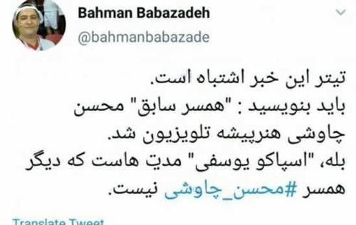 طلاق و جدایی محسن چاوشی از همسرش اسپاکو یوسفی +علت جدایی