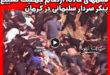 فیلم جان باختن در ازدحام جمعیت تشییع سردار سلیمانی