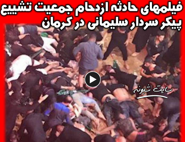 فیلم کشته و جانباختگان تشییع سردار سلیمانی در کرمان