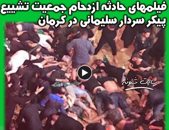 فیلم جان باختن تشییع کنندگان در ازدحام جمعیت تشییع سردار سلیمانی
