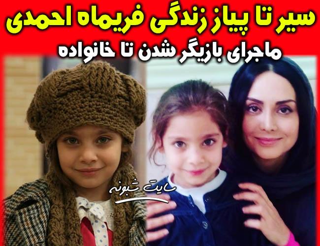 بیوگرافی فریماه احمدی بازیگر نقش شیرین در سریال وارش