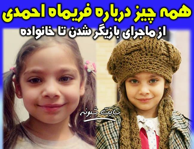 بیوگرافی فریماه احمدی بازیگر خردسال نقش شیرین در سریال وارش