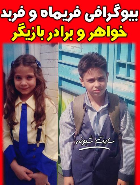 بیوگرافی فریماه و فربد احمدی بازیگر نقش شیرین در سریال وارش
