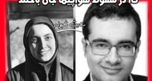 فرزندان دکتر محسن اسدی لاری مدیرکل وزارت بهداشت در سقوط هواپیما