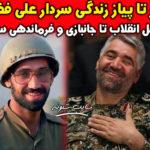بیوگرافی سردار علی فضلی فرمانده سپاه و فرزندانش + ماجرای ترور و شهادت