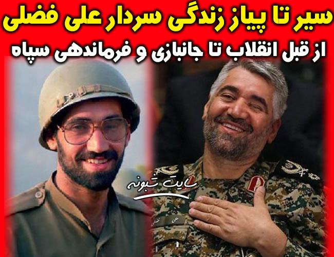 بیوگرافی سردار علی فضلی فرمانده سپاه و فرزندان و خانواده + ماجرای ترور و شهادت