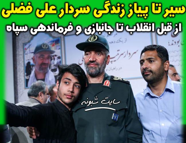 بیوگرافی سردار علی فضلی و فرزندانش و خانواده + ماجرای ترور و شهادت