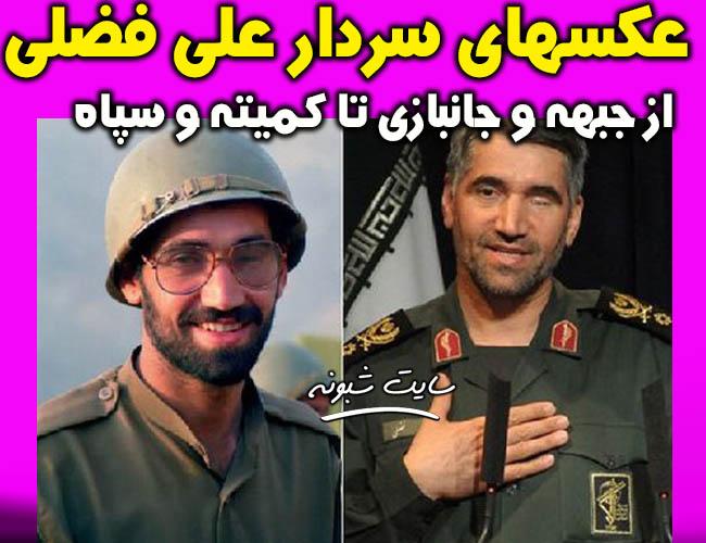 عکس جوانی سردار سرتیپ علی فضلی فرمانده سپاه + ماجرای ترور و شهادت