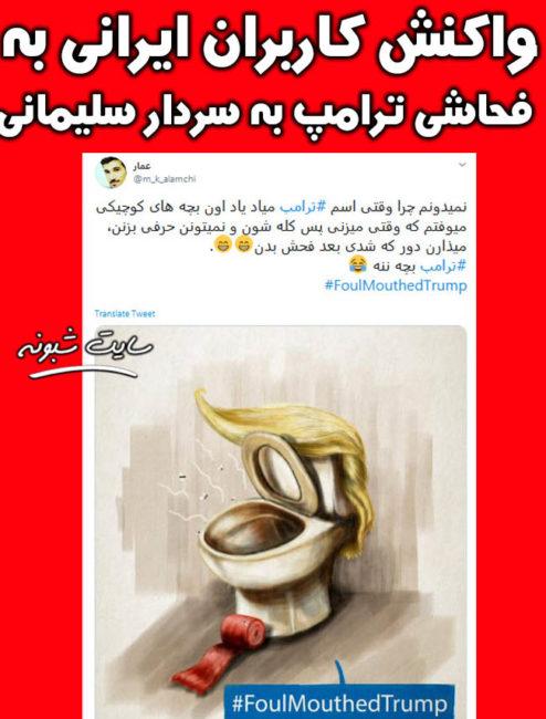 فحاشی و توهین ترامپ به سردار سلیمانی