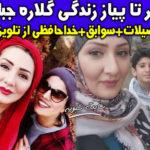 بیوگرافی گلاره جباری مجری تلویزیون و همسرش + تصاویر و اینستاگرام