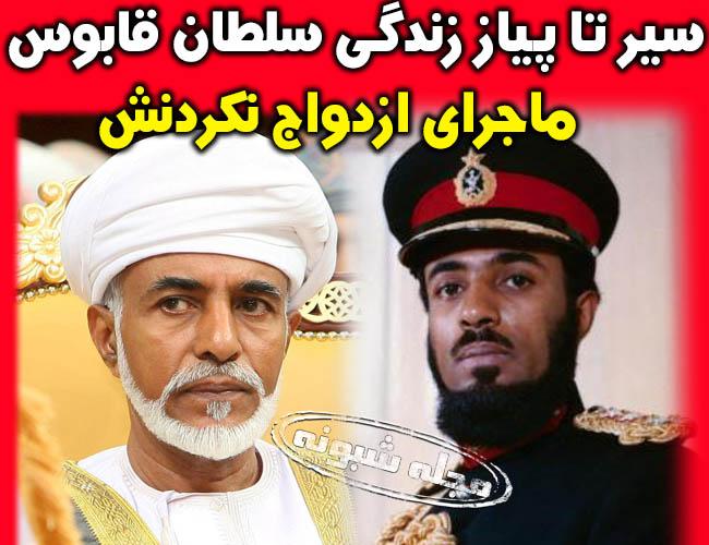 بیوگرافی سلطان قابوس پادشاه عمان و علت ازدواج نکردن + علت درگذشت