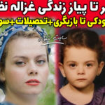 بیوگرافی غزاله نظر بازیگر و همسرش + عکس و اینستاگرام