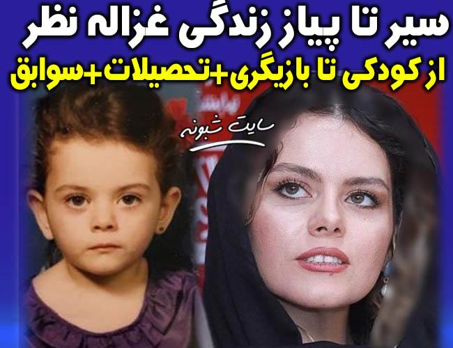 بیوگرافی غزاله نظر بازیگر نقش باران در سریال ملکاوان + عکسهای غزاله نظر