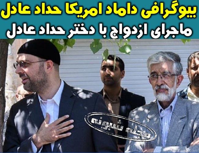 بیوگرافی روح الله رحمانی داماد آمریکایی حداد عادل