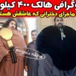 هالک 400 کیلویی پاکستانی کیست؟ تصاویر و پیشنهادات ازدواج