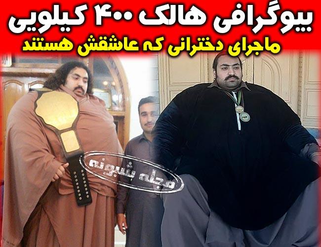 هالک 400 کیلویی پاکستانی کیست؟ ارباب خیزر حیات