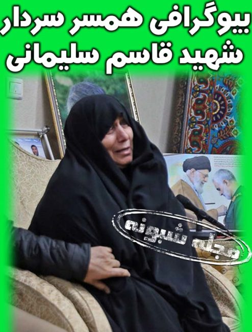 بیوگرافی همسر قاسم سلیمانی +همسر سردار سلیمانی کیست؟