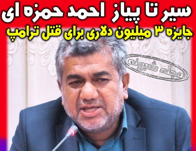 بیوگرافی احمد حمزه ای نماینده مجلس کهنوج کرمان + جایزه برای قتل ترامپ