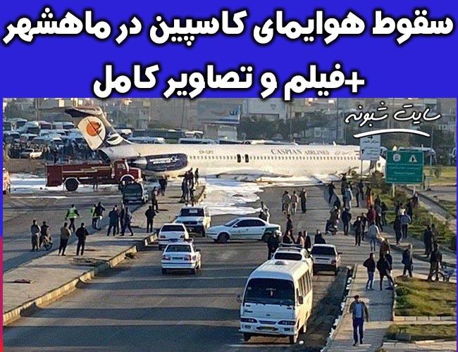 حادثه هواپیمایی کاسپین ماهشهر +فیلم سقوط هواپیمای کاسپین