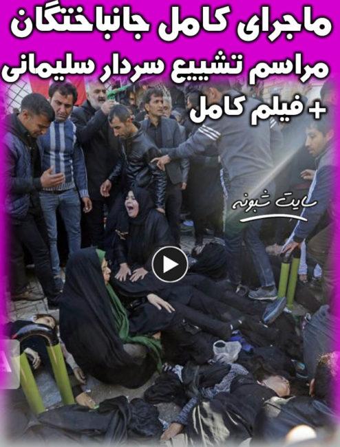 جان باختگان حادثه ازدحام جمعیت در کرمان مراسم تشییع سردار سلیمانی