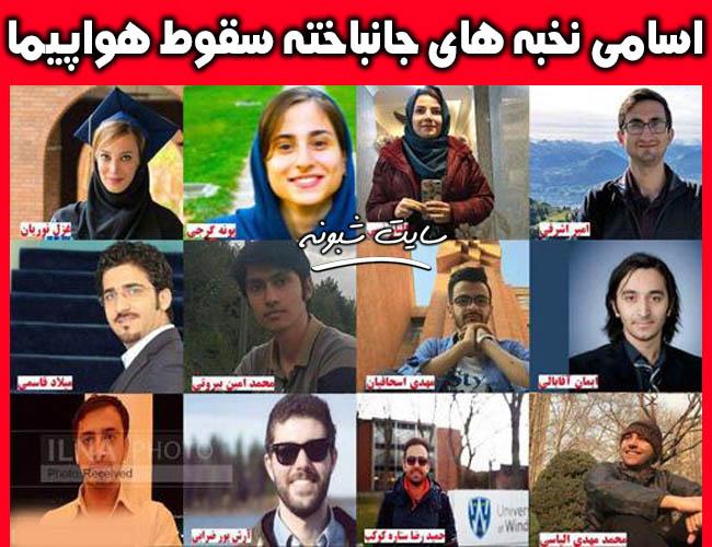 اسامی دانشجویان و نخبگان جانباخته دانشگاه شریف در سقوط هواپیما