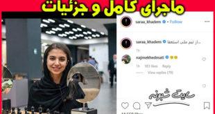 کناره گیری و استعفای سارا خادم الشریعه از تیم ملی شطرنج