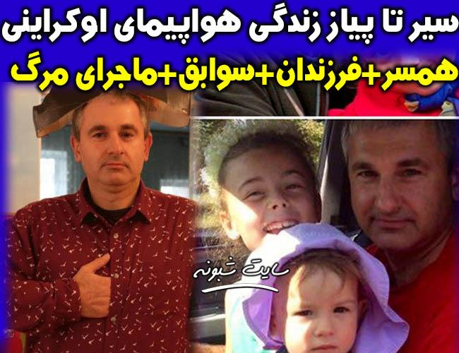 بیوگرافی ولادیمیر گاپوننکو خلبان هواپیمای اوکراینی +همسر و فرزندانش