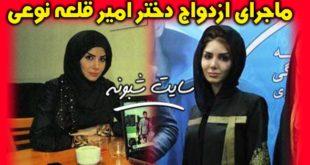 بیوگرافی خاتون قلعه نوعی دختر امیر قلعه نوعی و همسرش +تصاویر