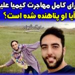 مهاجرت کیمیا علیزاده تکواندوکار +ماجرای پناهندگی و تغییر تابعیت
