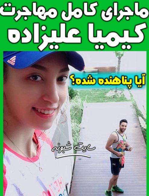 مهاجرت کیمیا علیزاده تکواندوکار + عکس بدون حجاب و بی حجاب کیمیا علیزاده