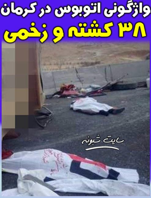 واژگونی  اتوبوس در کرمان با 7 کشته و 31 زخمی (اتوبوس مشهد به بندرعباس)