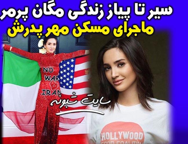 بیوگرافی مگان پرمر (نگین پرمهر) بازیگر دختر شاپور باقری پرمهر
