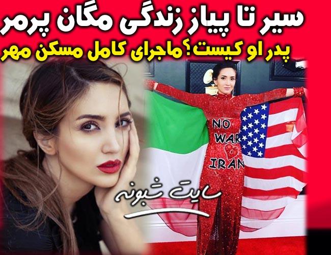 بیوگرافی مگان پورمر (نگین پرمهر) بازیگر دختر شاپور باقری پرمهر مسکن مهر