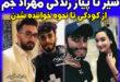 بیوگرافی مهراد جم خواننده پاپ و همسرش + تصاویر و نحوه خواننده شدن