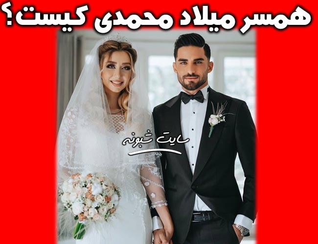 ازدواج میلاد محمدی فوتبالیست بازیکن تیم ملی و همسرش +عکس