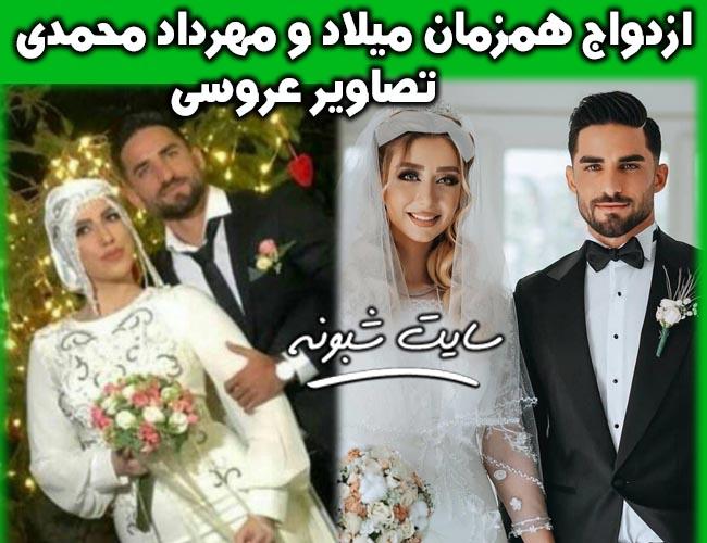 ازدواج همزمان میلاد و مهرداد محمدی +تصاویر عروسی
