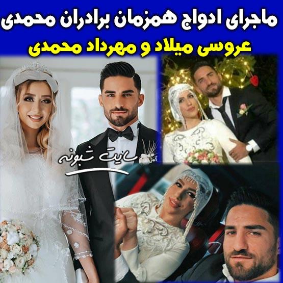 عروسی میلاد محمدی و برادر دوقلو مهرداد محمدی فوتبالیست