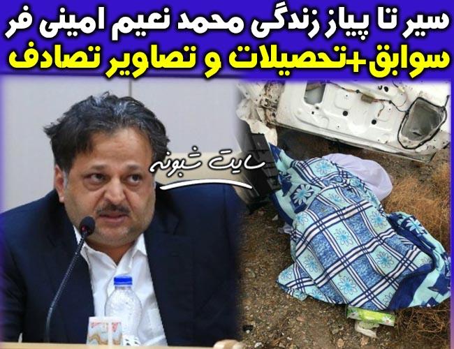 بیوگرافی محمد نعیم امینی فر نماینده مجلس ایرانشهر +درگذشت در تصادف