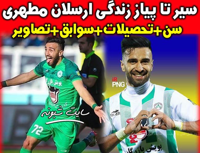 بیوگرافی امیر ارسلان مطهری فوتبالیست مهاجم استقلال + ازدواج و همسرش