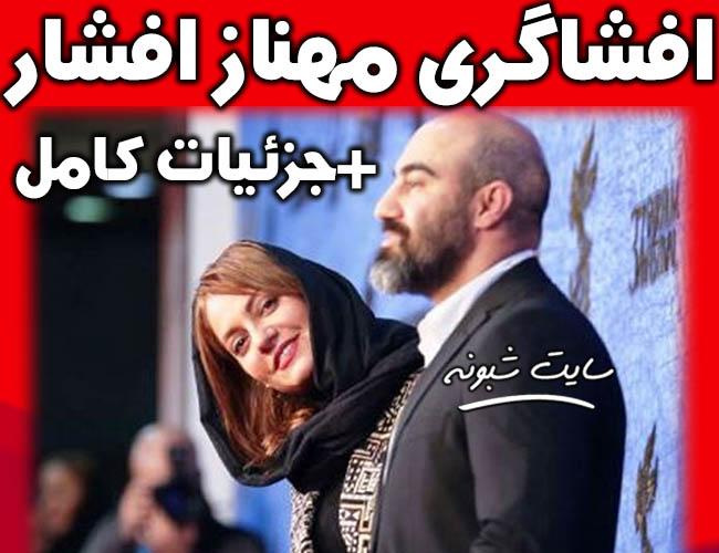 حمله مهناز افشار به محسن تنابنده و افشاگری مهناز افشار