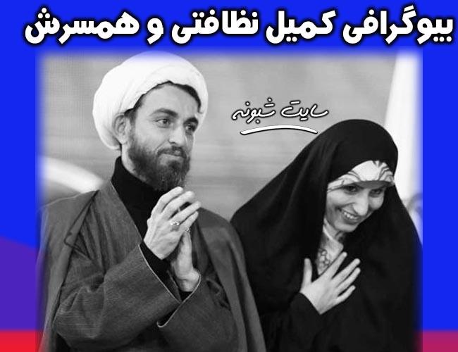 کمیل نظافتی و همسرش و همسر حجت الاسلام نظافتی