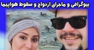 بیوگرافی نیلوفر ابراهیم و سعید طهماسبی جانباخته سقوط هواپیمای اوکراین